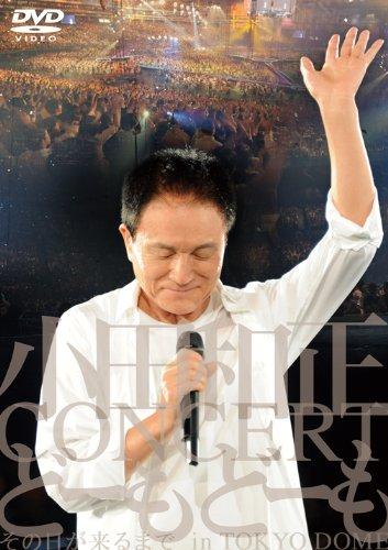 小田和正コンサートツアー公演のセットリストまとめ/DVD販売情報もこちら♪の画像