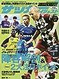 サッカーダイジェスト 2020年 4/9 号 [雑誌]