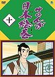 まんが日本絵巻 十[DVD]