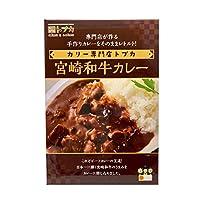 カリー専門店 トプカ 宮崎和牛カレー 200g