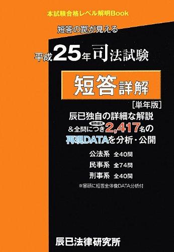 短答の罠が見える司法試験短答詳解〈平成25年〉 (本試験合格レベル解明Book)