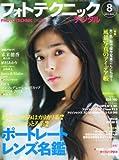 フォトテクニックデジタル 2013年 08月号 [雑誌]