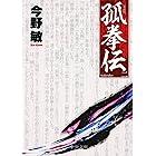 孤拳伝(二) - 新装版 (中公文庫 こ 40-29)