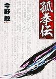 孤拳伝 (二)- 新装版 (中公文庫)