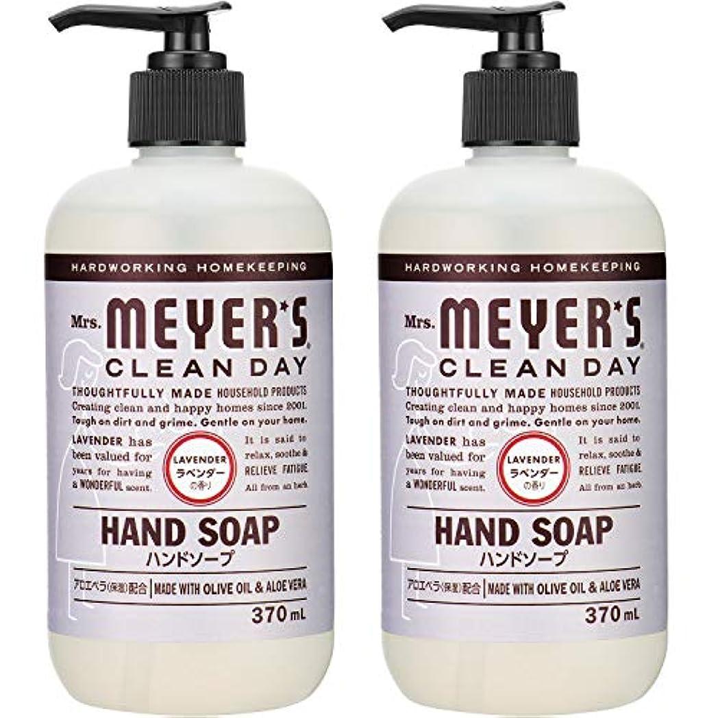 愚かシャッター繁栄Mrs. MEYER'S CLEAN DAY(ミセスマイヤーズ クリーンデイ) ミセスマイヤーズ クリーンデイ(Mrs.Meyers Clean Day) ハンドソープ ラベンダーの香り 370ml×2個