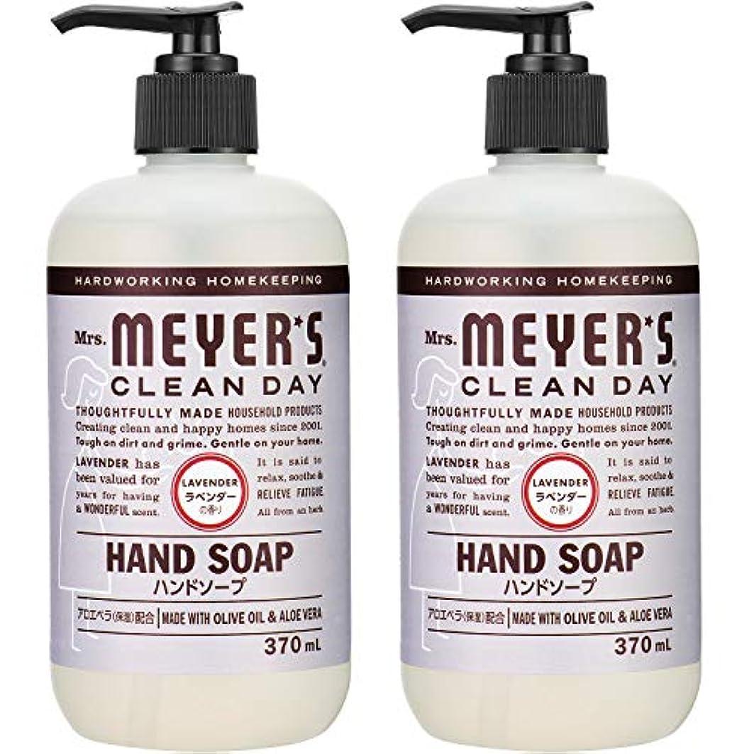 石の施しワゴンMrs. MEYER'S CLEAN DAY(ミセスマイヤーズ クリーンデイ) ミセスマイヤーズ クリーンデイ(Mrs.Meyers Clean Day) ハンドソープ ラベンダーの香り 370ml×2個