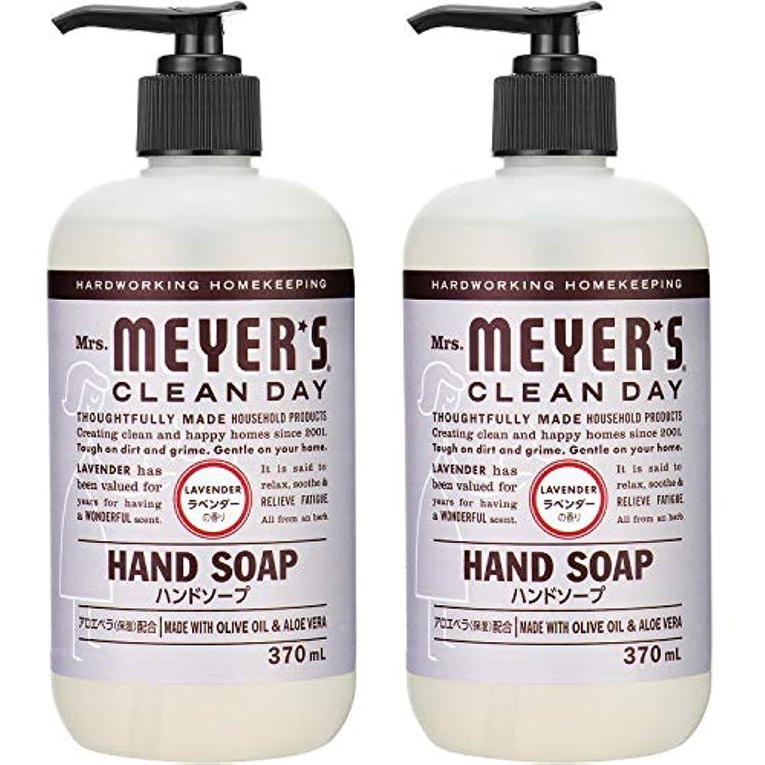 スロベニア有効なカーフMrs. MEYER'S CLEAN DAY(ミセスマイヤーズ クリーンデイ) ミセスマイヤーズ クリーンデイ(Mrs.Meyers Clean Day) ハンドソープ ラベンダーの香り 370ml×2個