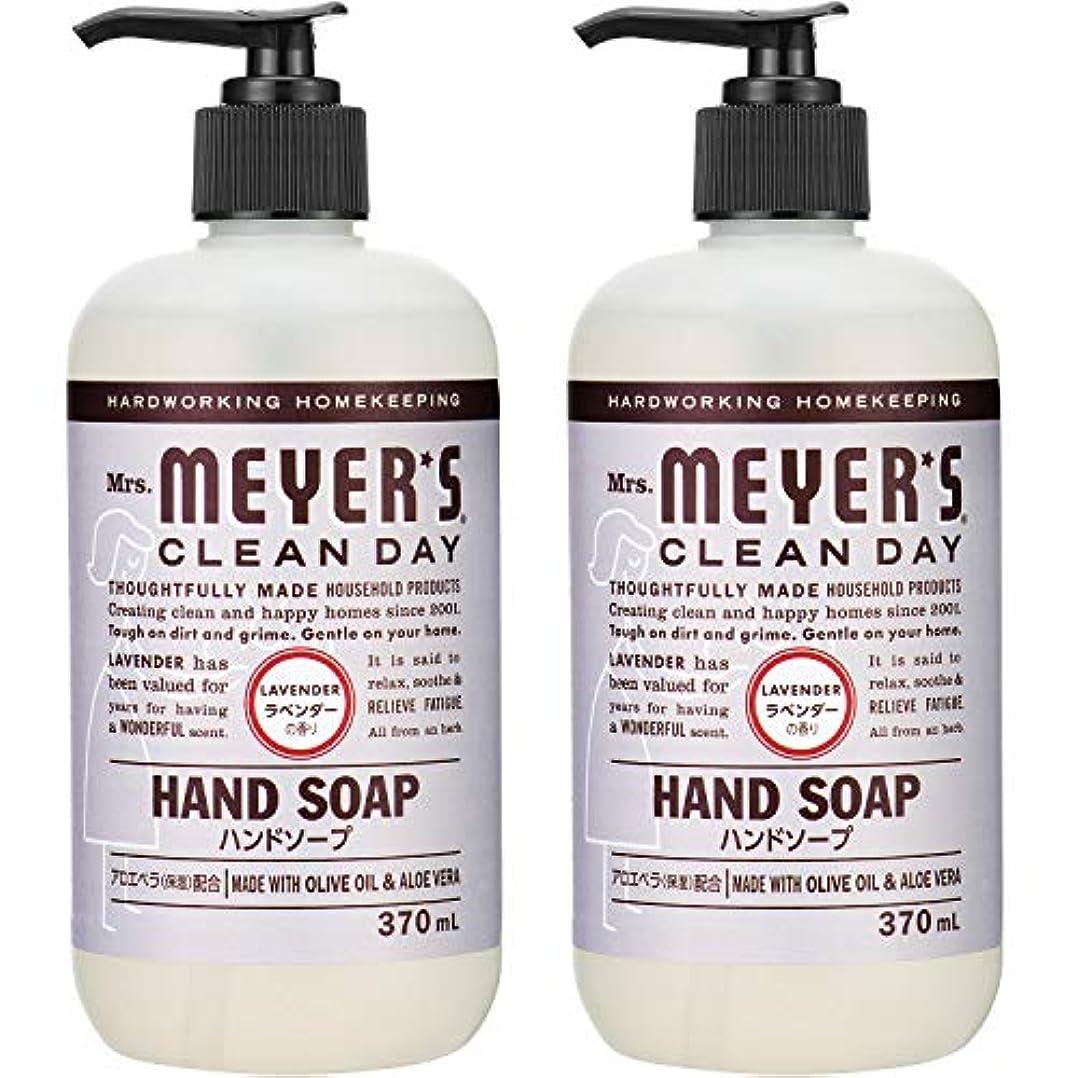 失礼ふつうスピリチュアルMrs. MEYER'S CLEAN DAY(ミセスマイヤーズ クリーンデイ) ミセスマイヤーズ クリーンデイ(Mrs.Meyers Clean Day) ハンドソープ ラベンダーの香り 370ml×2個