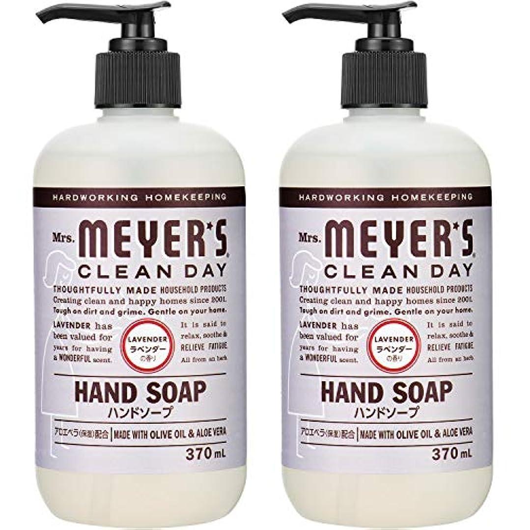 名前でフェデレーション謝罪Mrs. MEYER'S CLEAN DAY(ミセスマイヤーズ クリーンデイ) ミセスマイヤーズ クリーンデイ(Mrs.Meyers Clean Day) ハンドソープ ラベンダーの香り 370ml×2個