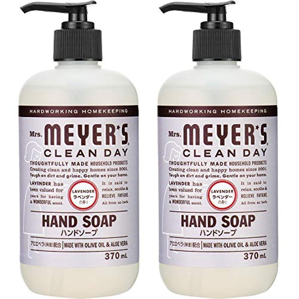 フットボールクック迫害するMrs. MEYER'S CLEAN DAY(ミセスマイヤーズ クリーンデイ) ミセスマイヤーズ クリーンデイ(Mrs.Meyers Clean Day) ハンドソープ ラベンダーの香り 370ml×2個
