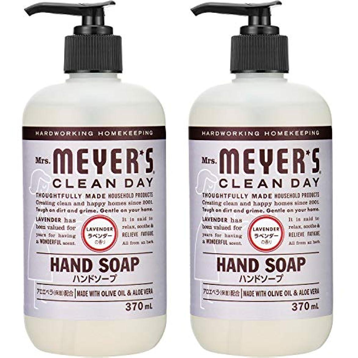 方法種をまくニコチンMrs. MEYER'S CLEAN DAY(ミセスマイヤーズ クリーンデイ) ミセスマイヤーズ クリーンデイ(Mrs.Meyers Clean Day) ハンドソープ ラベンダーの香り 370ml×2個