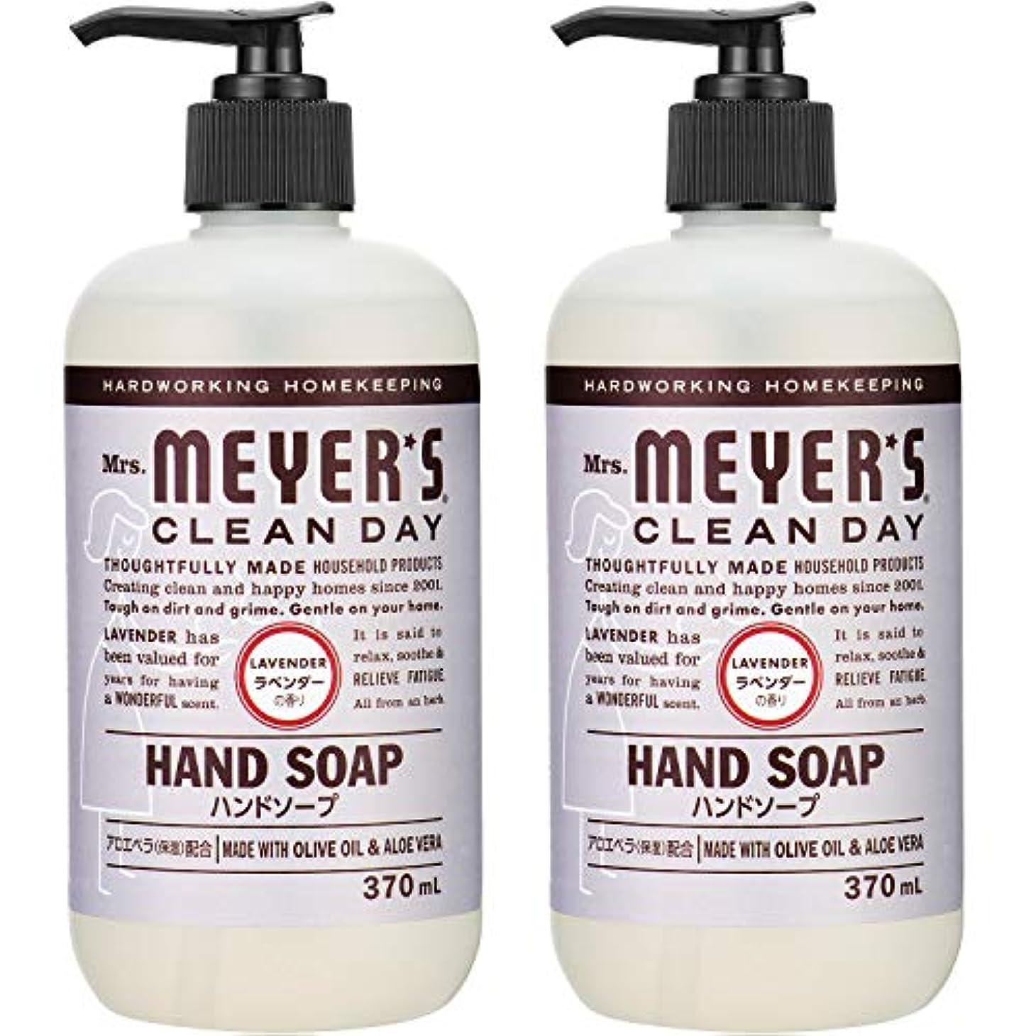 世界の窓助けになる教育するMrs. MEYER'S CLEAN DAY(ミセスマイヤーズ クリーンデイ) ミセスマイヤーズ クリーンデイ(Mrs.Meyers Clean Day) ハンドソープ ラベンダーの香り 370ml×2個