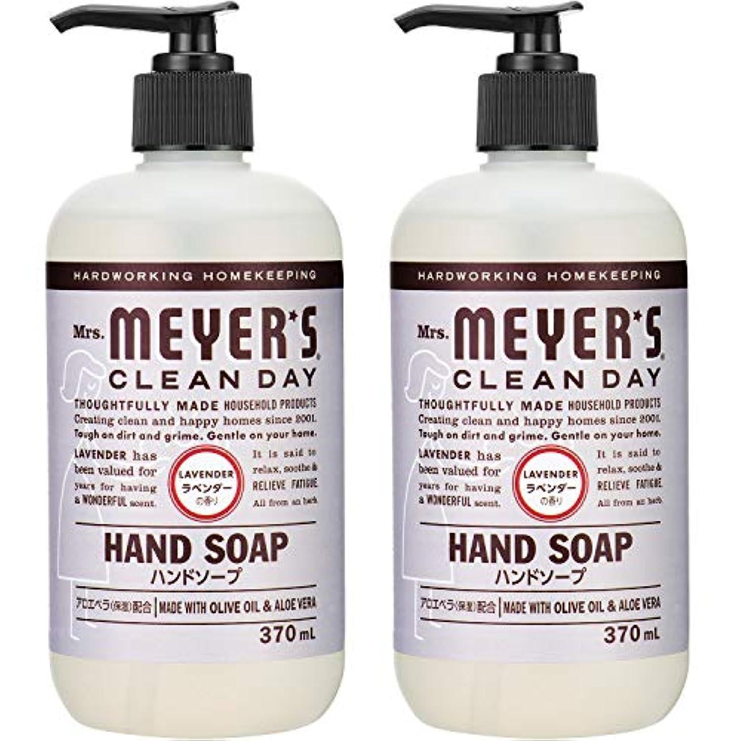 かもしれない平らにするハグMrs. MEYER'S CLEAN DAY(ミセスマイヤーズ クリーンデイ) ミセスマイヤーズ クリーンデイ(Mrs.Meyers Clean Day) ハンドソープ ラベンダーの香り 370ml×2個
