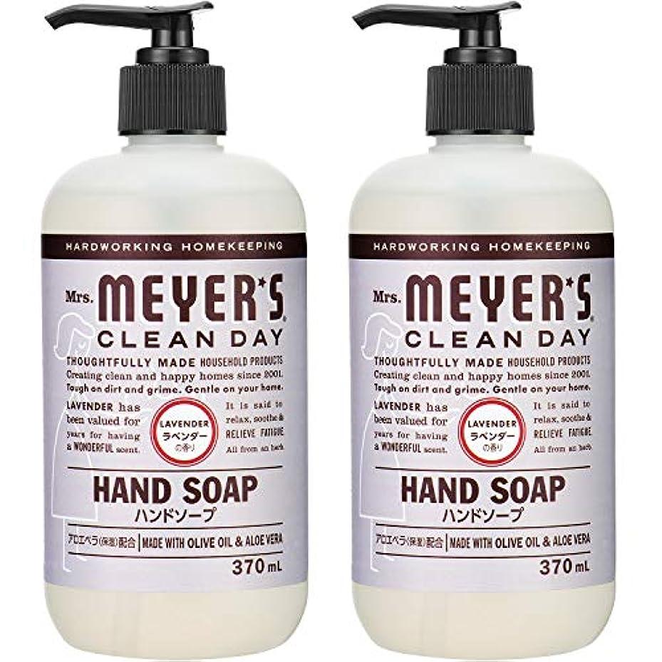 代表する混乱したとげのあるMrs. MEYER'S CLEAN DAY(ミセスマイヤーズ クリーンデイ) ミセスマイヤーズ クリーンデイ(Mrs.Meyers Clean Day) ハンドソープ ラベンダーの香り 370ml×2個