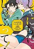 しゃにむにしゃぶって!【限定ペーパー付】 (F-BOOK COMICS)