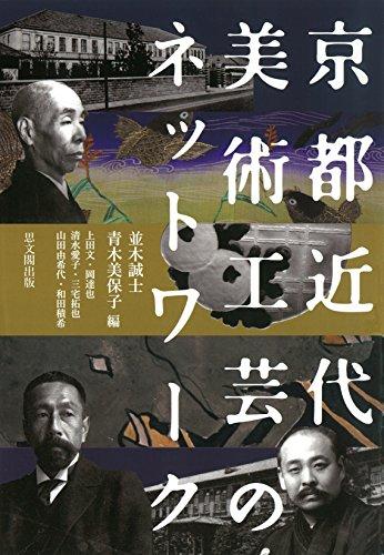 京都 近代美術工芸のネットワーク