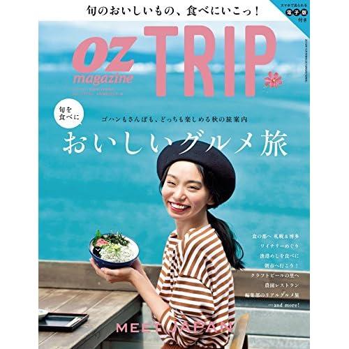 OZ TRIP (オズトリップ) 2016年 10月号 [雑誌] (OZmagazine)