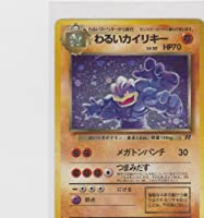 Japanese Pokemon - Team Rocket - Holofoil - (Bad) Dark Machamp