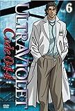 ウルトラヴァイオレット:コード044 Vol.6[DVD]