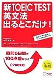 新TOEIC(R) TEST 英文法 出るとこだけ! (TOEIC TEST 出るとこだけ!
