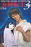 デジタル・デビル・ストーリー 女神転生〈3〉 (fukkan.com)