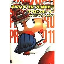 実況パワフルプロ野球11 サクセスモード ザ・コンプリートガイド (電撃プレイステーション―電撃ゲームキューブ)
