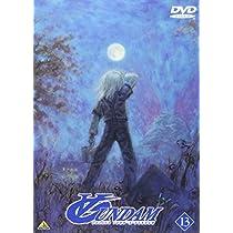 ∀ガンダム 13 [DVD]