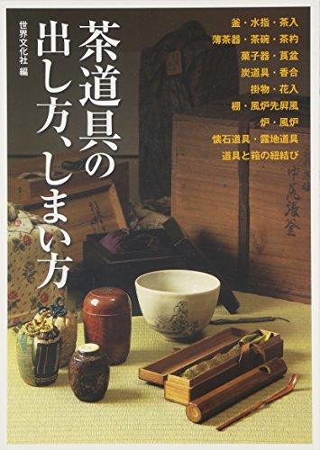 茶道具の出し方、しまい方の詳細を見る