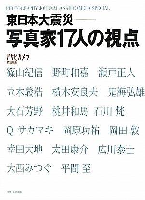 東日本大震災―写真家17人の視点。アサヒカメラ特別編集の詳細を見る