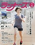ランナーズ 2017年 06 月号 [雑誌]