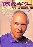 現代ギター 1995年 7月号