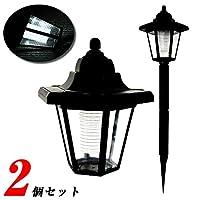 LUCINA レトロ風 ソーラー ガーデンライト 2個セット 暗くなると自動で明かりが灯る!