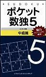 ポケット数独5 中級篇