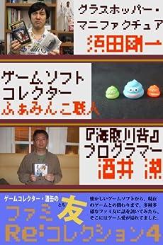 [酒缶]のゲームコレクター・酒缶のファミ友Re:コレクション4