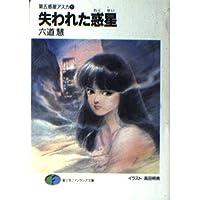 第五惑星アスカ〈1〉失われた惑星 (富士見ファンタジア文庫)