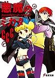 悪魔のミカタ666 スコルピオン・オープニング (電撃文庫)