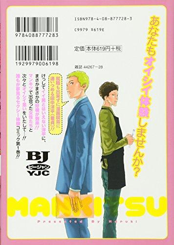 マンキツ 1 (ヤングジャンプコミックス)