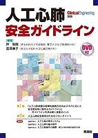 人工心肺安全ガイドライン (クリニカルエンジニアリング別冊)