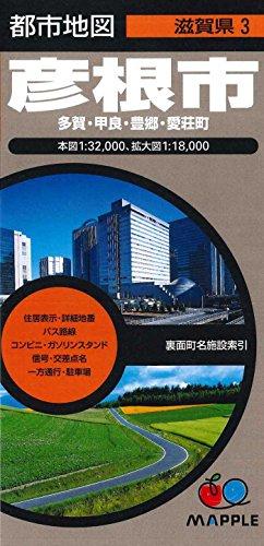 都市地図 滋賀県 彦根市 多賀・甲良・豊郷・愛荘町 (地図 | マップル)