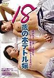 18歳のホテトル嬢 [DVD]