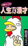 「柏屋コッコの人生×漫才 5巻」の画像