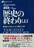 歴史の終わり〈上〉 (知的生きかた文庫)