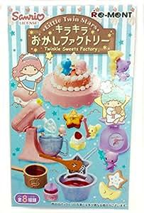 キラキラ おかし ファクトリー フルコンプ  8個入 食玩・ガム(サンリオ)