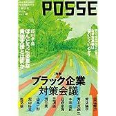 POSSE vol.18: ブラック企業対策会議