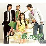 「春のワルツ」 公式日本盤 オリジナルサウンドトラック (再発売記念 ポストカード封入!)