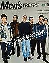 Men 039 s PREPPY (メンズ プレッピー) 2017年 10月号(表紙 インタビュー:EXILE THE SECOND)