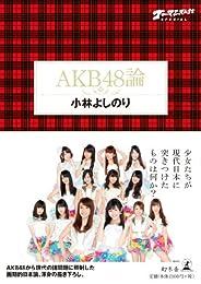 ゴーマニズム宣言SPECIAL AKB48論 (幻冬舎単行本)