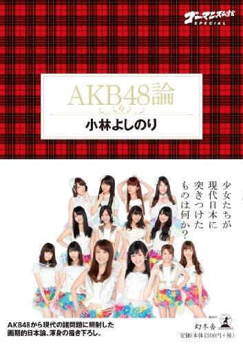 ゴーマニズム宣言SPECIAL AKB48論 (幻冬舎単行本)の詳細を見る