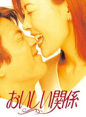 おいしい関係 [DVD]