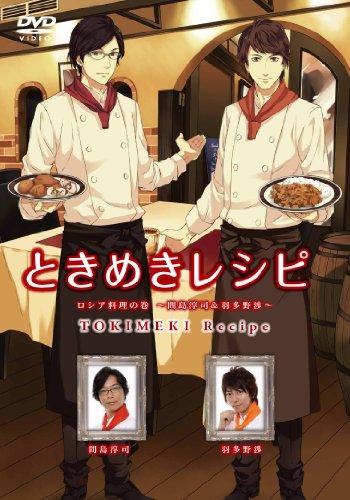 ときめきレシピ ロシア料理の巻 ~間島淳司&羽多野渉~ [DVD]